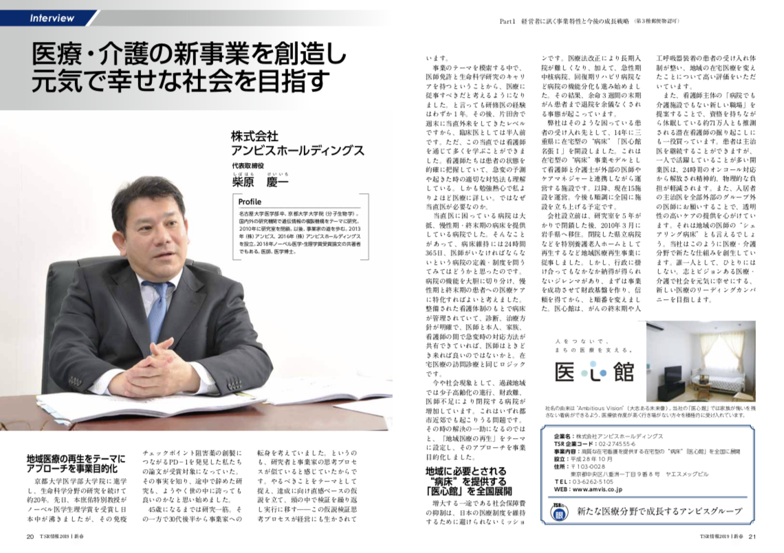 TSR情報2019新春特集号1月7日号No.14883に弊社代表のインタビューが掲載されました。