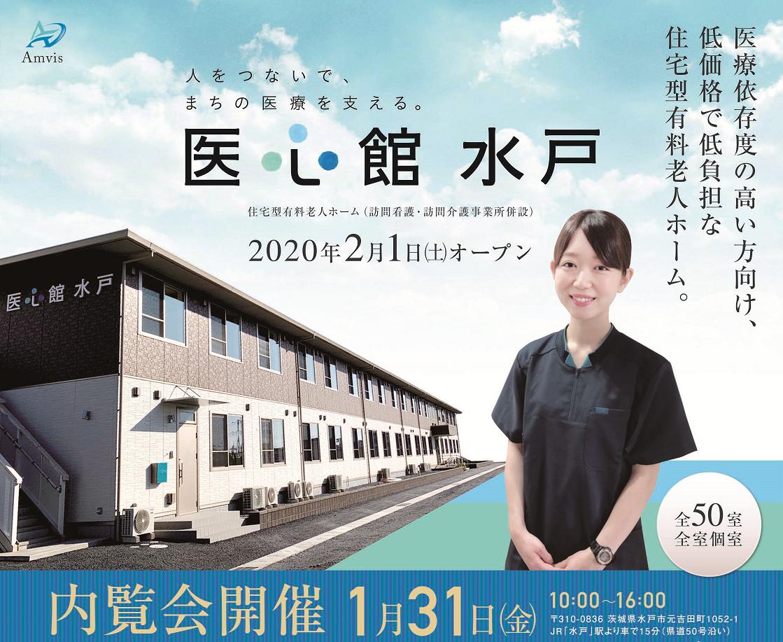 産経新聞(北関東版)に全面広告が掲載されました