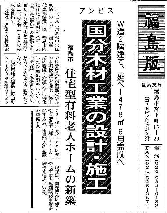 建設新聞福島版に医心館福島が掲載されました