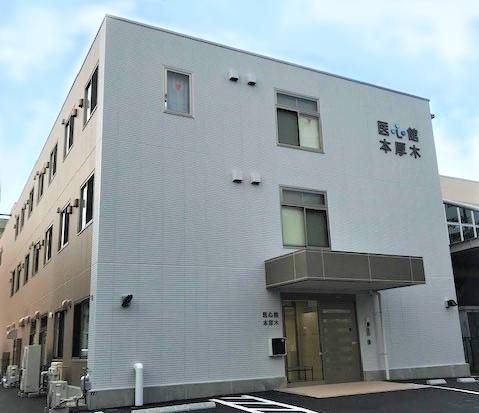 神奈川県では8施設目となる有料老人ホーム「医心館 本厚木」をオープンしました