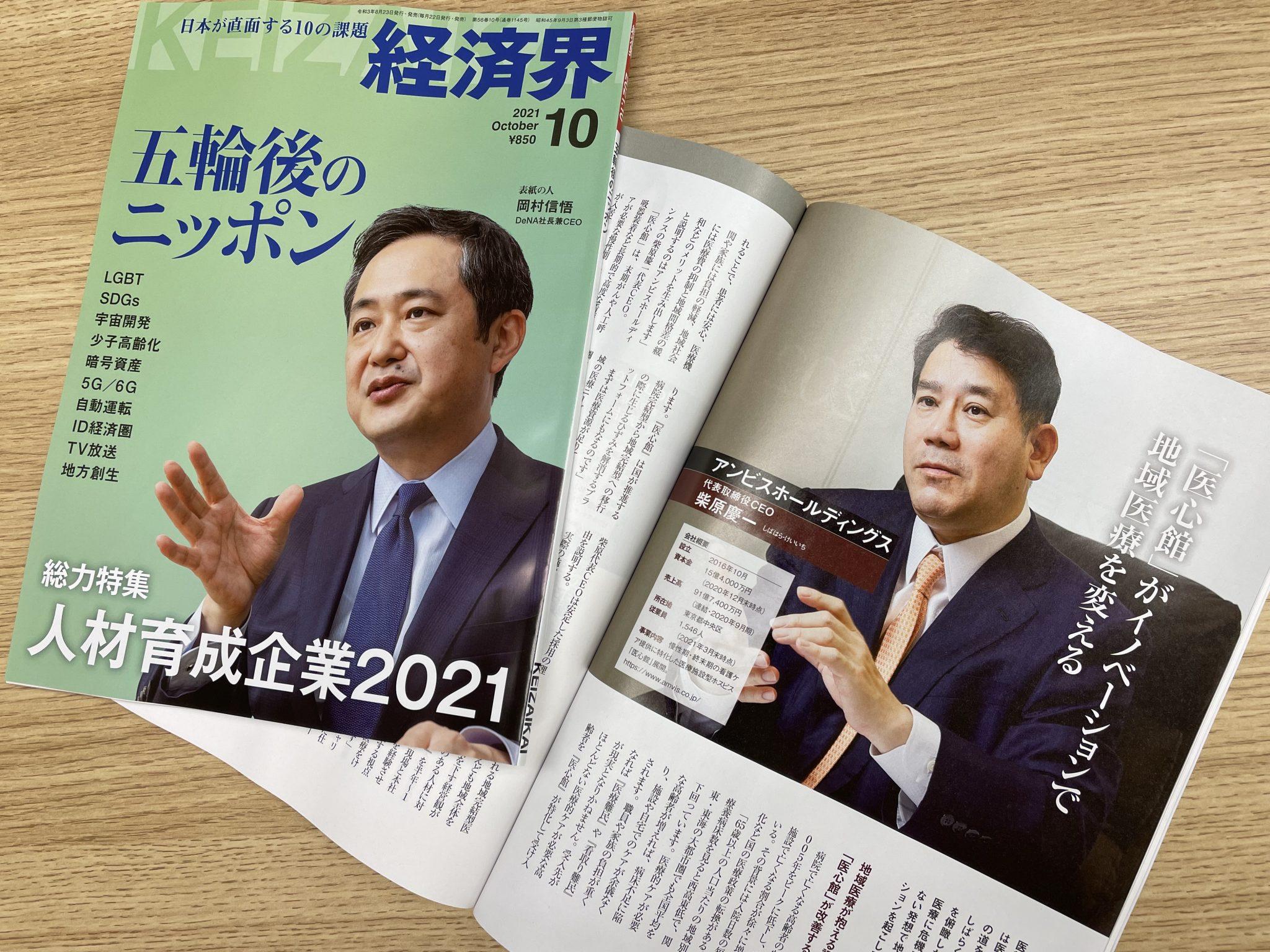 雑誌「経済界」にアンビスホールディングスが掲載されました