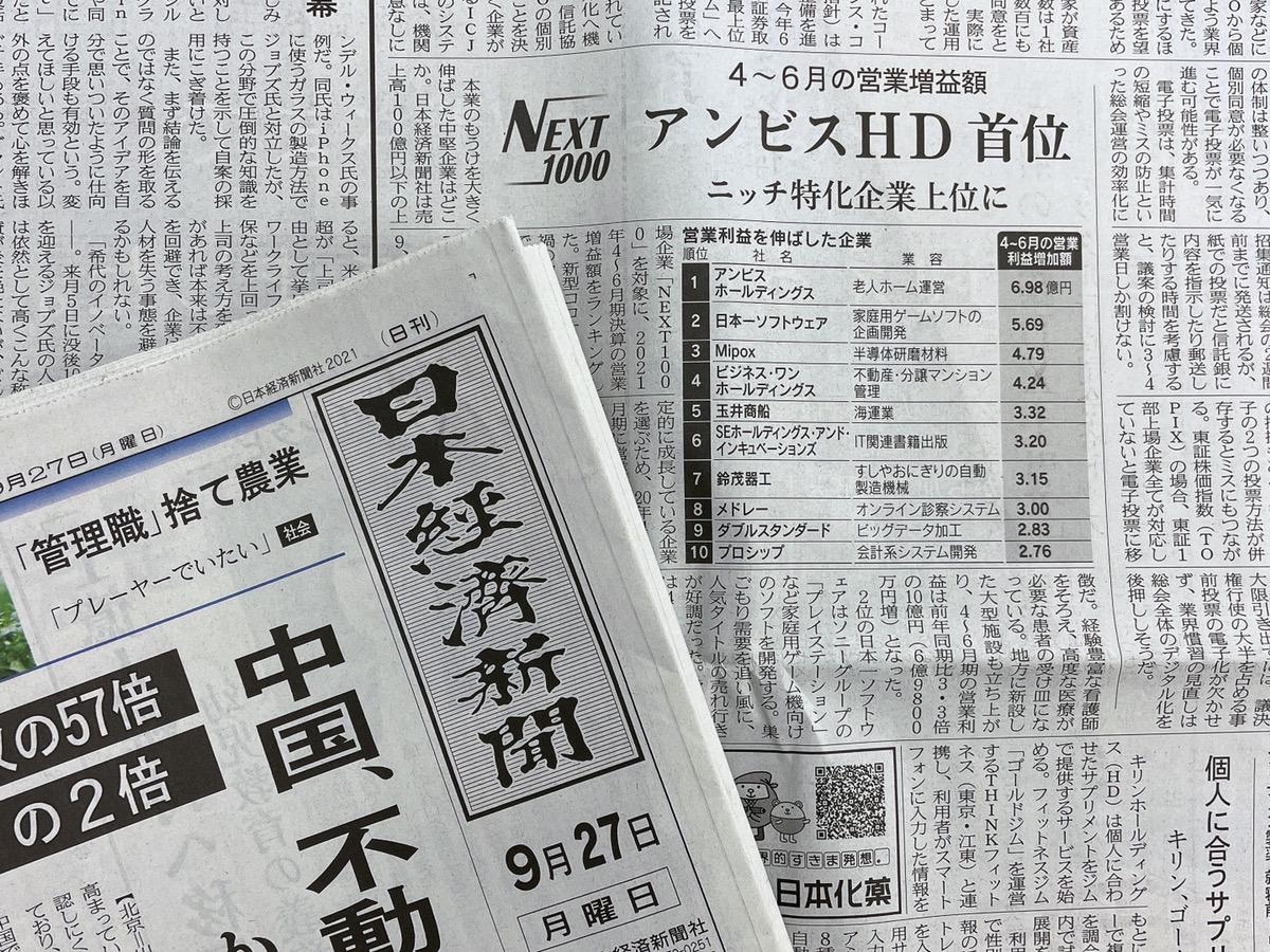 日本経済新聞にアンビスホールディングスが掲載されました